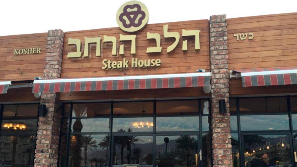 Halev Harachav Restaurant in Eilat