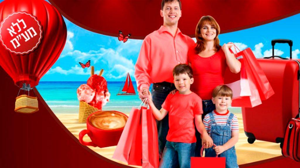 Red Eilat Shopping Center